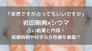 岩田剛典×シウマの占い結果と内容!結婚の時期や好きな女性像を暴露!
