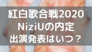 紅白歌合戦2020内定続々!NiziUの出演発表はいつ?