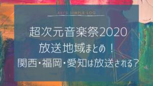 超次元音楽祭2020放送地域まとめ!関西や福岡と愛知県は放送される?