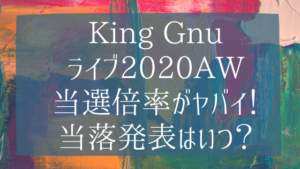 King Gnuライブのチケット当選倍率がヤバイ!当落結果の発表はいつ?