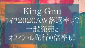 King Gnuライブ2020AWのチケット落選率は?一般やオフィシャル先行倍率も