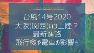 台風14号2020は大阪(関西)いつ上陸?最新進路と飛行機や電車の影響も
