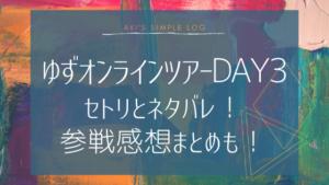 ゆず オンラインライブDAY3セトリネタバレ!感想レポートも!
