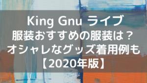 King Gnuライブの服装おすすめは?オシャレなグッズ着用例も【2020年版】