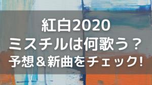 【紅白2020】ミスチルの曲は何歌う?予想まとめと新曲をチェック!