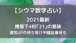 シウマ携帯番号下4桁占い「21」の数字の意味!待ち受けや暗証番号も【2021最新】