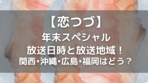 恋つづ年末再放送地域は関西(大阪)と沖縄に福岡・広島は?日時も調査!