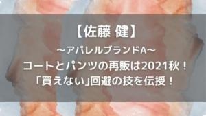佐藤健のコートとパンツの再販は2021秋!「買えない」回避の技伝授!