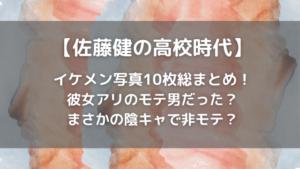 【佐藤健の高校時代】写真10枚総まとめ!彼女アリのモテ男だった?