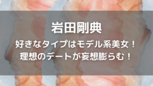 岩田剛典の好きなタイプはモデル系美女!理想のデートが妄想膨らむ!
