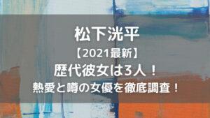 【2021最新】松下洸平の歴代彼女は3人!熱愛と噂の女優を徹底調査!
