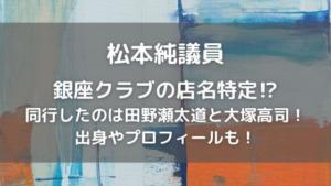 松本純の銀座クラブはどこ?店に同行したのは田野瀬太道と大塚高司!