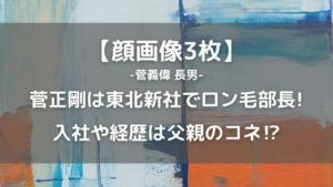 菅正剛は東北新社ロン毛部長!経歴は親のコネで大臣秘書官【顔画像】
