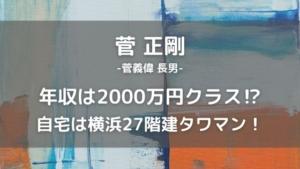 菅正剛は年収1000万円超!自宅は横浜で27階建タワマン【菅首相長男】