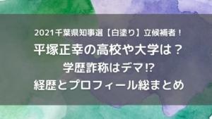 平塚正幸の高校や大学の学歴詐称はデマ!経歴とプロフィール総まとめ