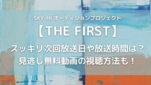 【THE FIRST】スッキリの次回放送日はいつ?時間や曜日と放送内容も!