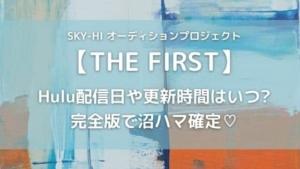 【THE FIRST】Hulu配信日や更新時間はいつ?完全版で沼ハマできる!