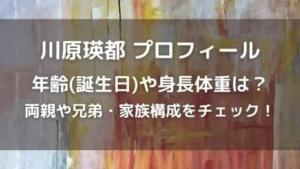 川原瑛都の年齢は7歳!誕生日や身長体重・両親や兄弟はいる?