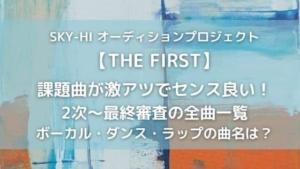 SKY-HIオーデション【THE FIRST課題曲完全版】2次〜最終審査の全曲!